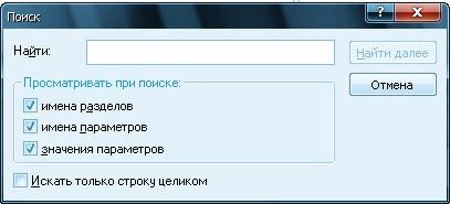 окно поиска редактора реестра